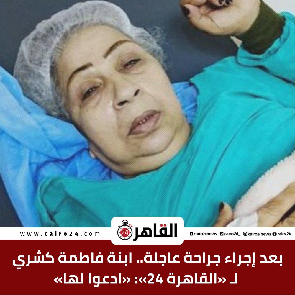 القاهرة 24 | بعد إجراء جراحة عاجلة.. ابنة #فاطمة_كشري ل