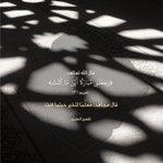 Image for the Tweet beginning: بركة المرء تعليمه للخير حيث