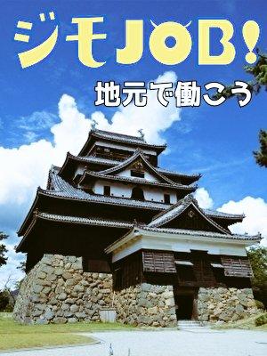 風俗 山陰 【最新版】島根の人気風俗ランキングBEST9(おすすめ)|駅ちか