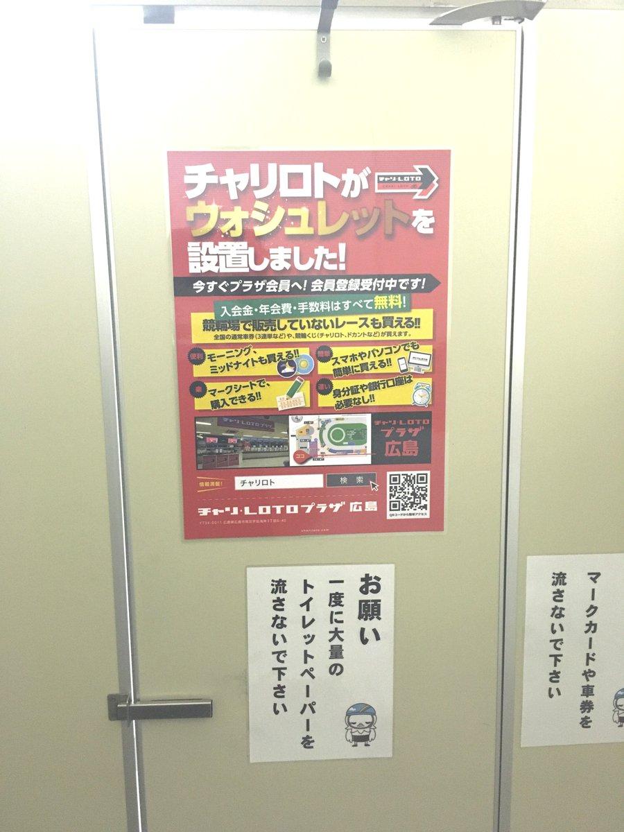 広島競輪 ライブ スマホ