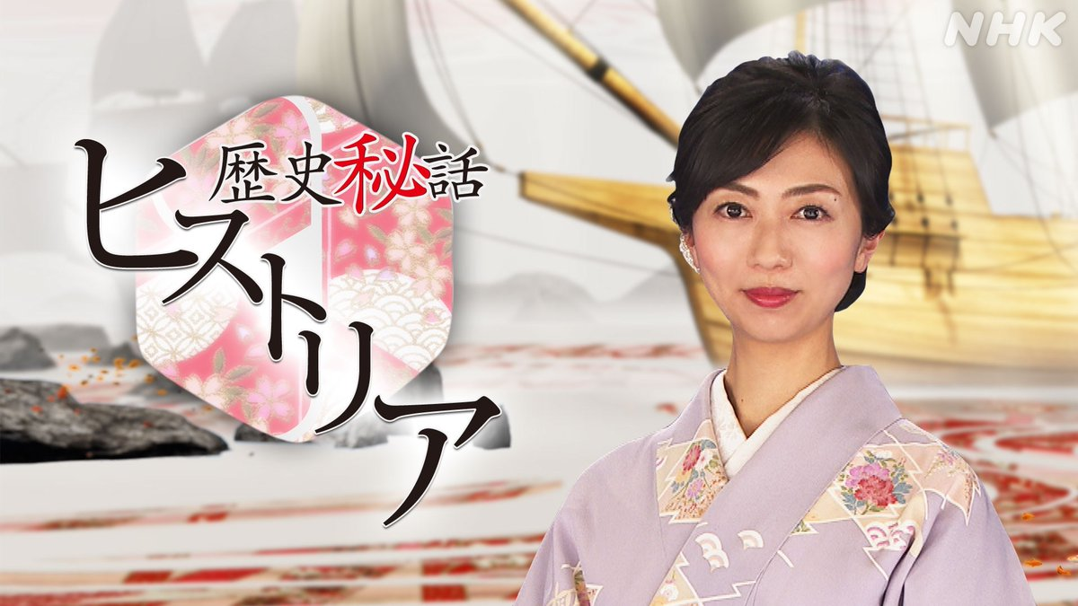 "NHK広報局 on Twitter: ""【歴史秘話ヒストリア】 今夜、最終回です ..."