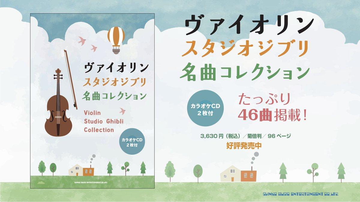 曲 ジブリ 心に響くジブリのオススメのマイナー曲10選の紹介!