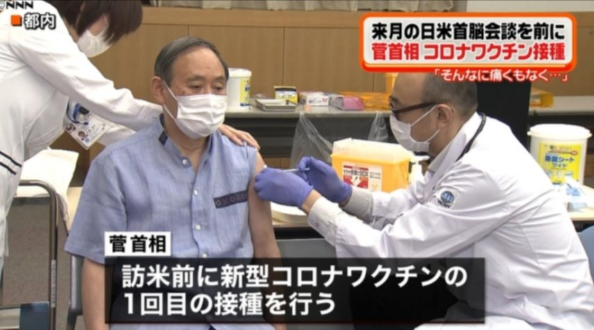 菅総理がワクチン接種