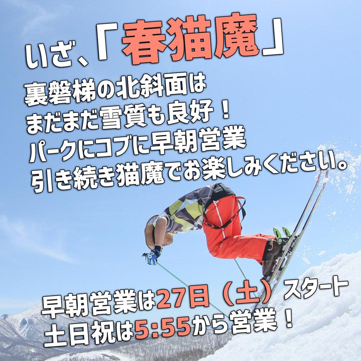 スキー 天気 磐梯 アルツ 場 アルツスキー場に行ってきました!