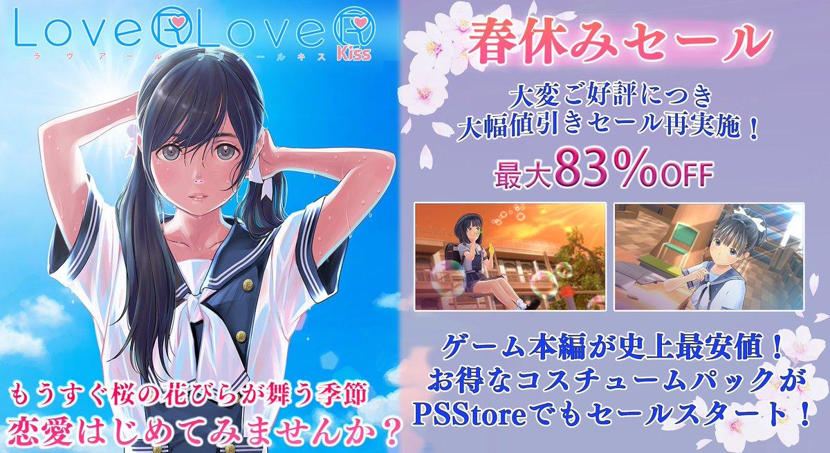 『LoveR』、『LoveRKiss』が「春休みセール」