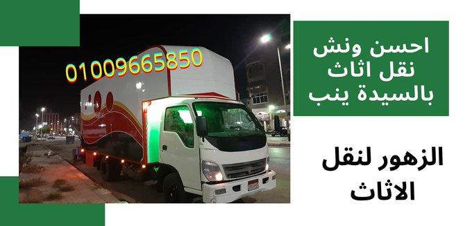 شركة نقل اثاث بالسيدة زينب توفر لك فريق كبير من العمالة المدربة و اسطول كبير من السيارات المجهزة لنقل العفش