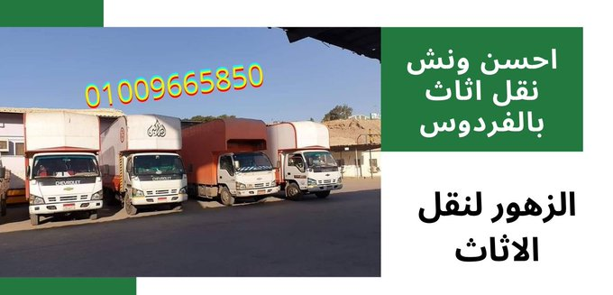 شركات نقل الاثاث بالفردوس توفر لك اسطول كبير مخصص لسيارات نقل الاثاث لحماية الاثاث من المطرو الاتربة