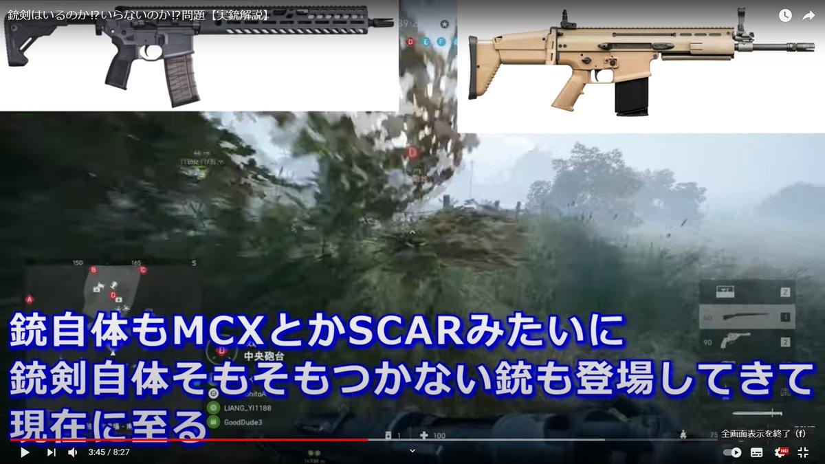 某氏は銃剣の価値に疑問を呈する根拠のひとつとして、MCX、SCARといった比較的新しい銃器に着剣ラグが存在...