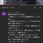 実はほのぼのシーン?大阪府警がヤクザ事務所を捜索する際の関西弁を翻訳した結果!