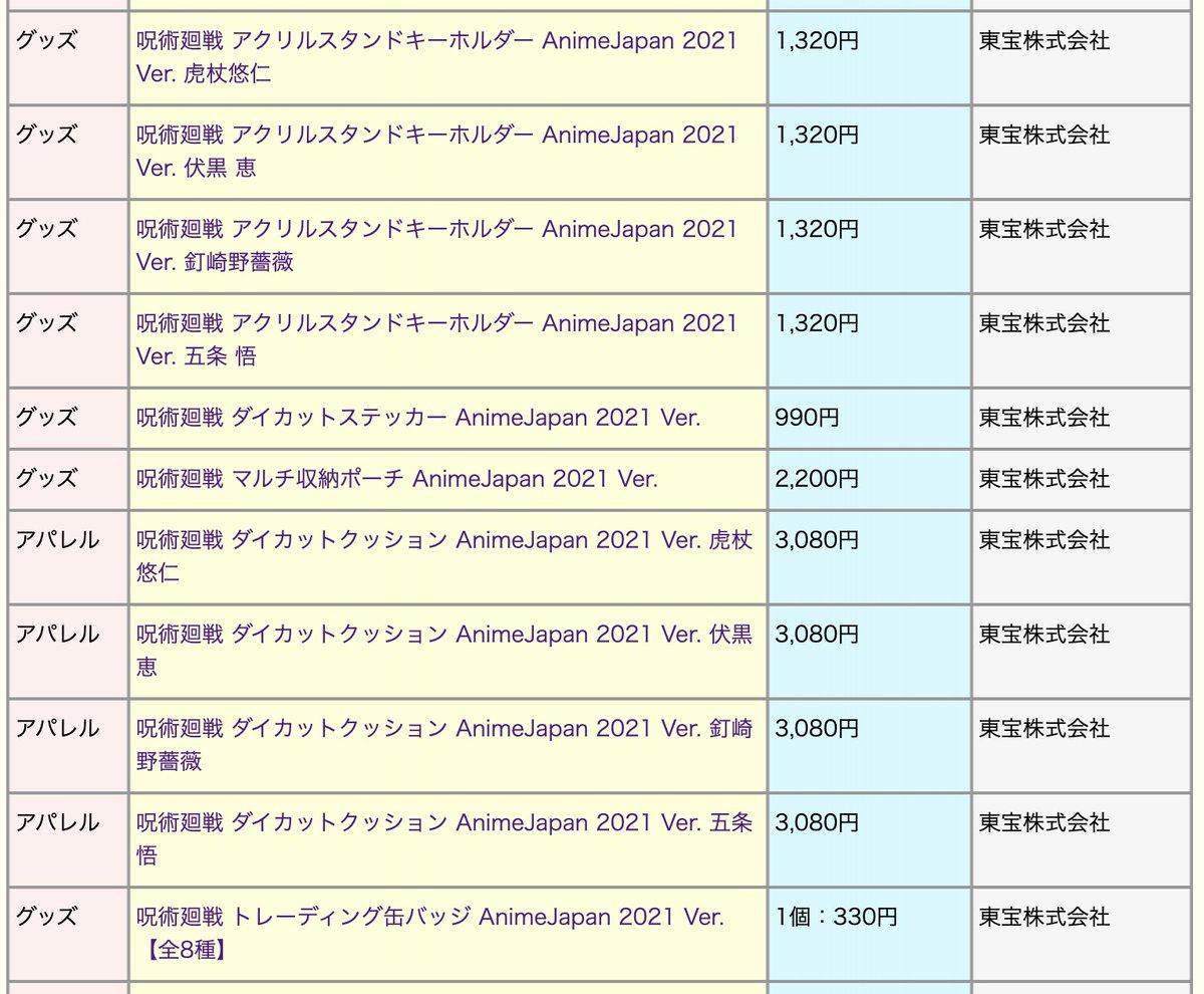 【Anime Japan×#呪術廻戦】 3月27日から開催予定の「Anime Japan2021」で、呪術廻戦のグッズが販売されます。  一部グッズのデザイン公開されていたので、載せておきます。(ちょっと荒いですが…)  ・アクリルスタンドキーホルダー ・缶バッジ ・タオルorクッション  続報あれば、またお知らせします