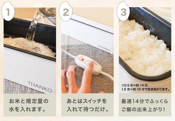 冷たいご飯とさようなら?ご飯を炊いてそのまま食べられる「弁当箱炊飯器」登場!