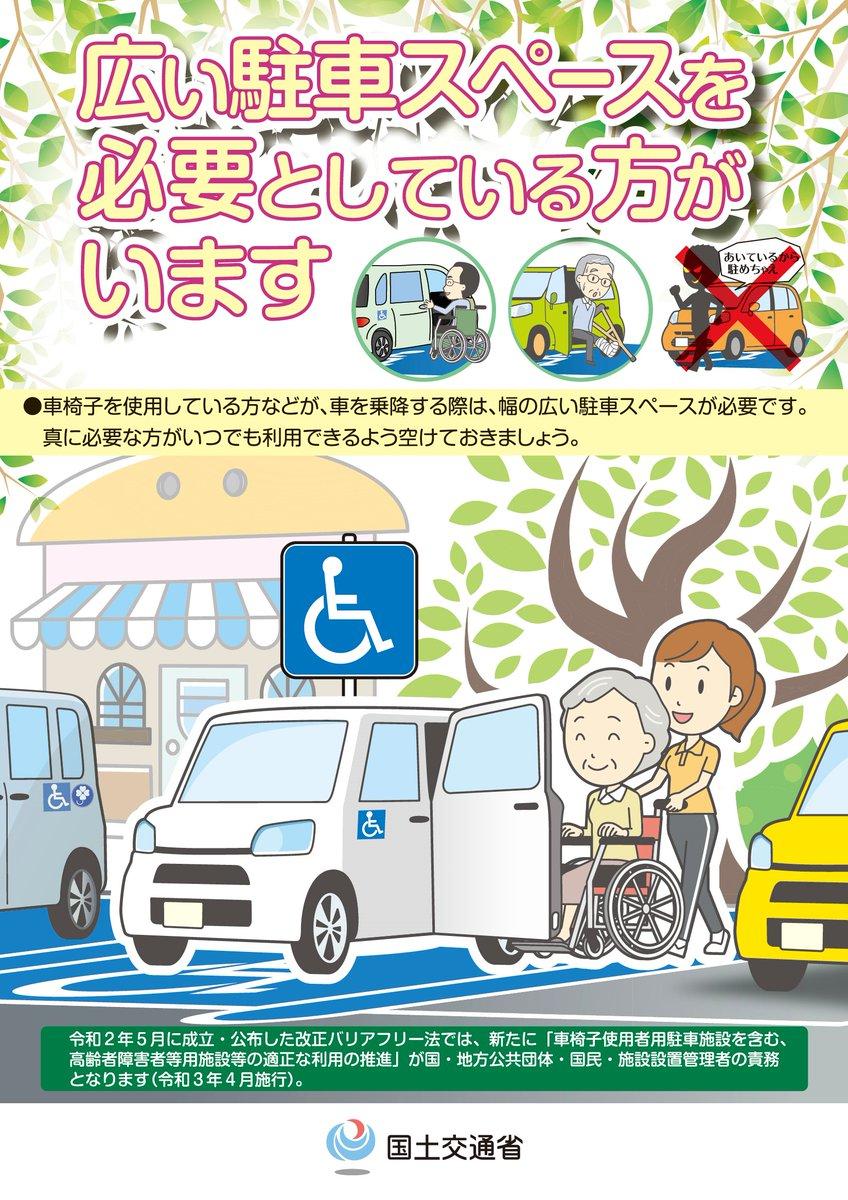 国土交通省 (@MLIT_JAPAN) | Твитер