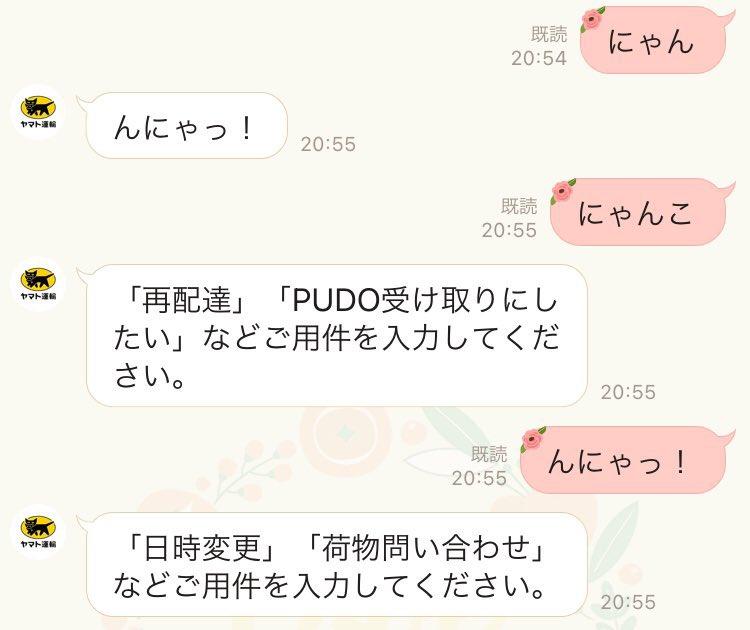 京都出身のお母さんとLINEをしたら…言いたいことを間接的に伝えてきた…!