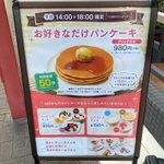 浅草のロイヤルホストが店舗限定で、パンケーキ食べ放題を始めていたのだが!