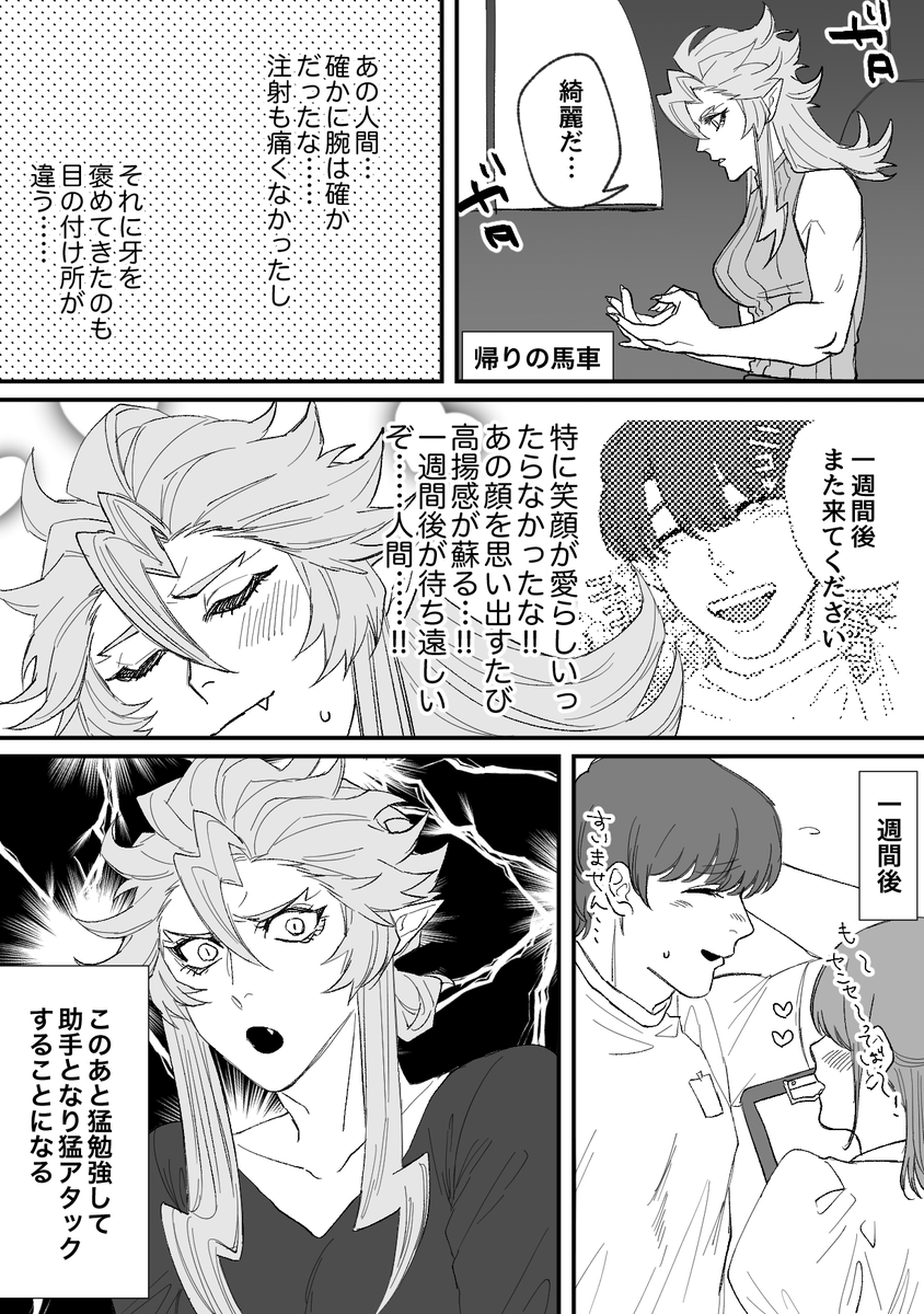 セベク両親強火幻覚漫画(※ビジュアルどころじゃない捏造)