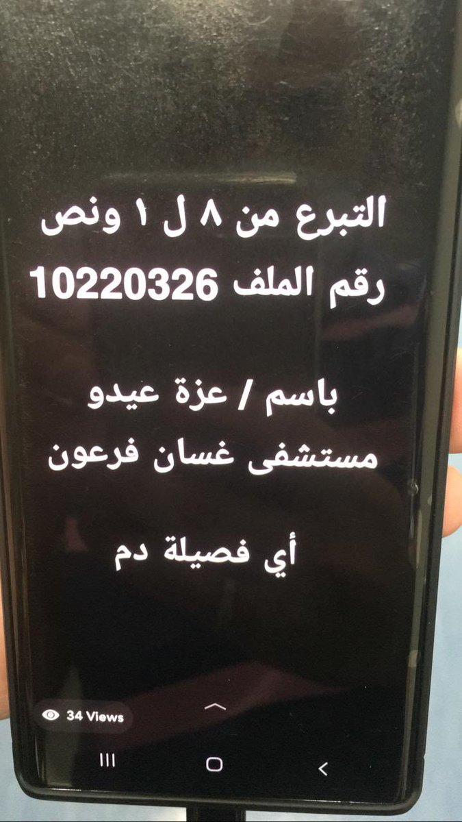غسان فرعون Hashtag On Twitter