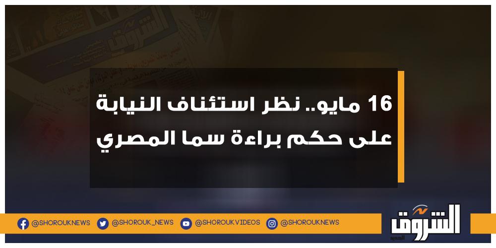 الشروق 16 مايو.. نظر استئناف النيابة على حكم براءة سما المصري سما المصري
