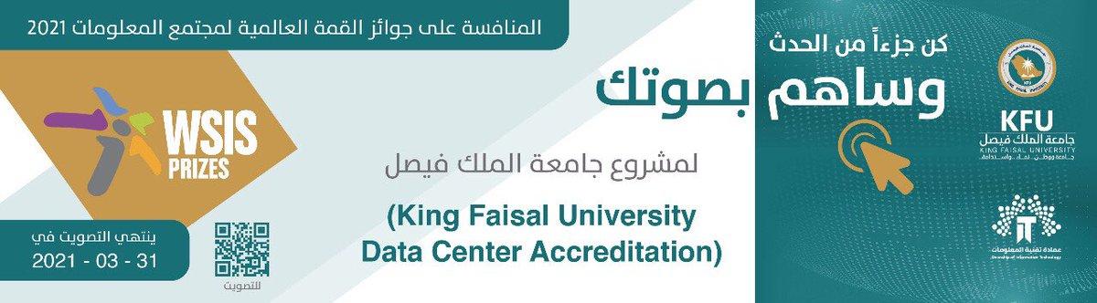 جامعة الملك فيصل Kfuniversity Twitter