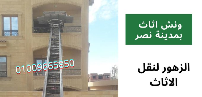 ونش رفع الاثاث بمدينة نصر معدة تحافظ على الاثاث للرفع و التنزيل
