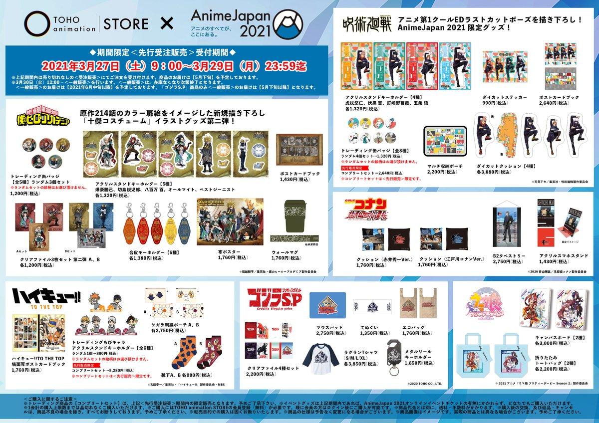 【 #AnimeJapan 2021】 TOHO animation STORE 物販情報公開! 「ヒロアカ」「呪術廻戦」「ウマ娘」描き下ろし商品、「ハイキュー!!」「コナン」「ゴジラS.P」オリジナル商品を販売します!※3/27(土)9時~29(月)まで売り切れなしの<先行受注販売>を行います。