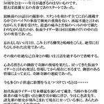 仮面ライダーが放送開始から50周年、藤岡弘さんからのコメント!