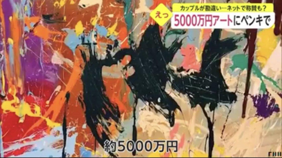 カップルが勘違い?5000万円のアートにペンキを塗ってしまう!