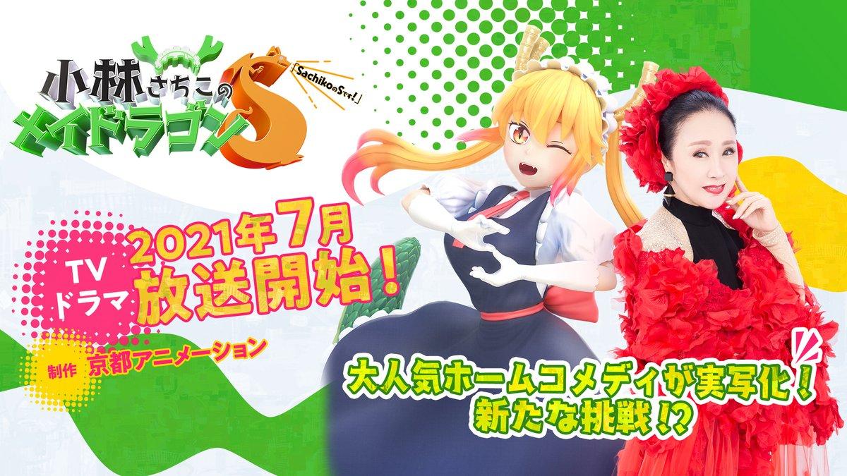 実写TVドラマ「小林さちこのメイドラゴンS」放送決定  大人気ホームコメディが実写化‼️ 新たな挑戦⁉ maidragon.jp #エイプリルフール #小林幸子 #maidragon #小林さんちのメイドラゴンS