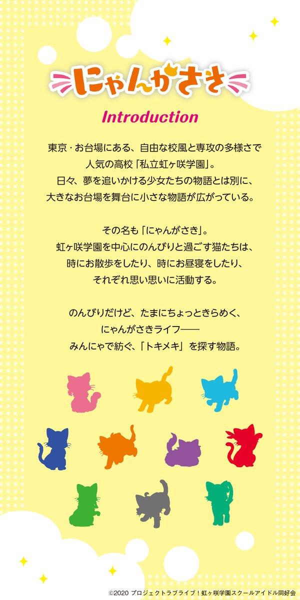 【虹ヶ咲学園スクールアイドル同好会、新展開!】   みんにゃで紡ぐ、「トキメキ」を探す物語、スタート!   本日、公式Twitterにて #にゃんがさき ストーリーを順次公開   メンバーキャッツの紹介はこちらから  lovelive-anime.jp/nijigasaki/  #lovelive #虹ヶ咲