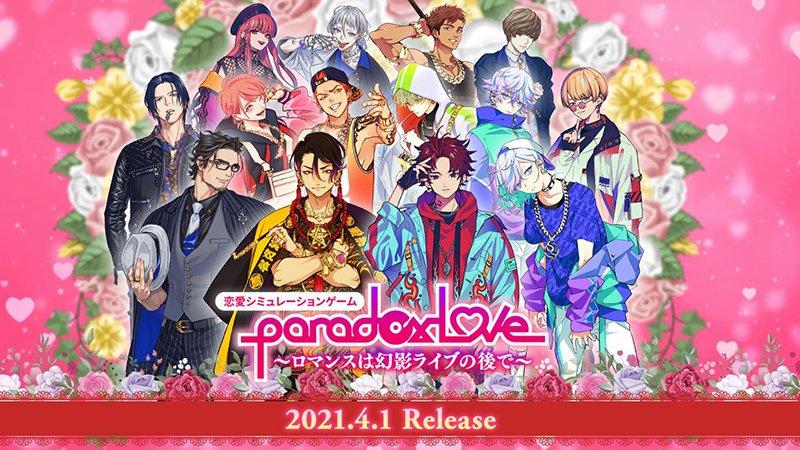 ♥ ♥ ♥ ♥ ♥ ♥ ♥  恋愛シミュレーションゲーム          #ParadoxLove  〜ロマンスは幻影ライブの後で〜      2021.4.1 リリース ♥ ♥ ♥ ♥ ♥ ♥ ♥   この春、あなたと恋する         #パララブ男子 は誰?    今すぐ会いに行こう  ▶ paradoxlive.jp