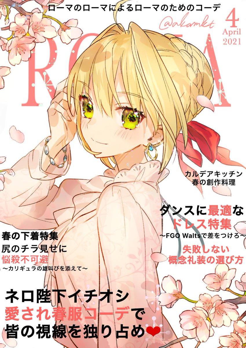 ファッション誌『ROMA』4月号が本日より全国書店にて発売です #FGO