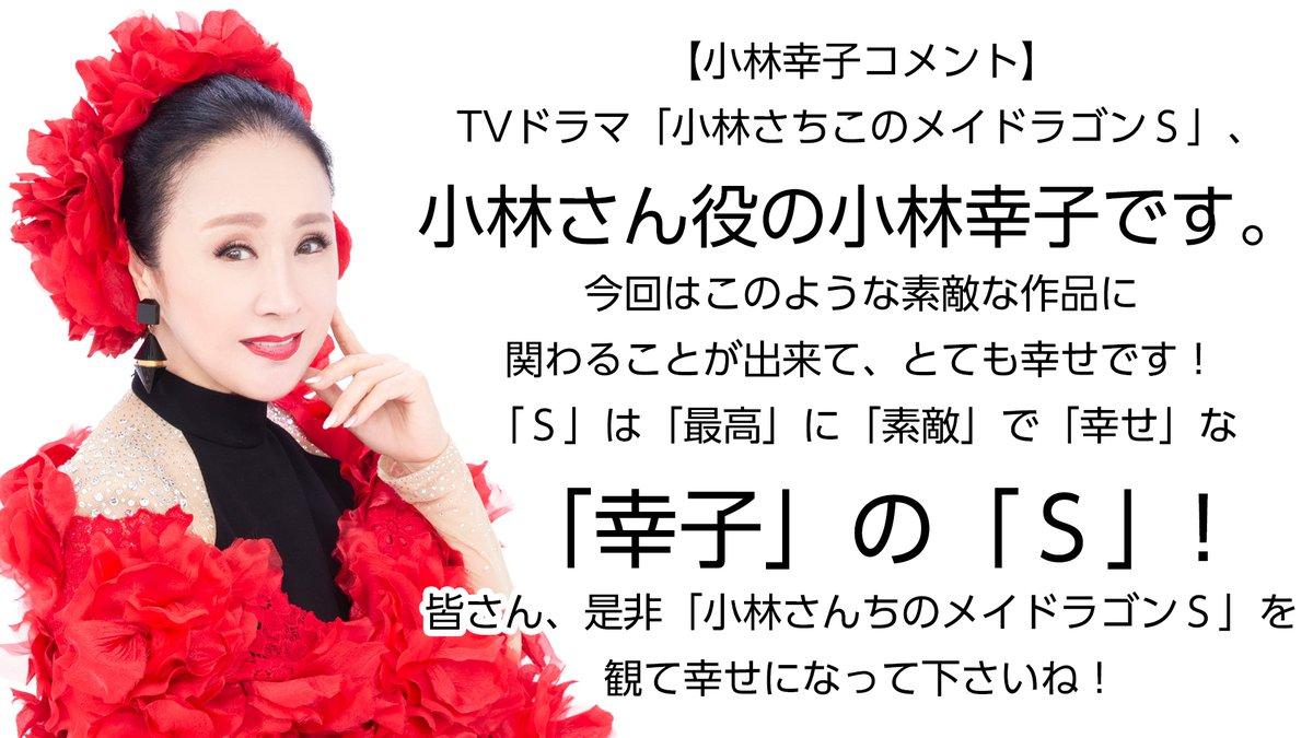 主演の小林幸子さんよりメッセージ到着‼️ maidragon.jp #エイプリルフール #小林幸子 #maidragon #小林さんちのメイドラゴンS