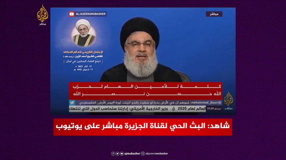 كلمة للأمين العام لحزب الله حسن نصر الله شاهد لبنان بيروت