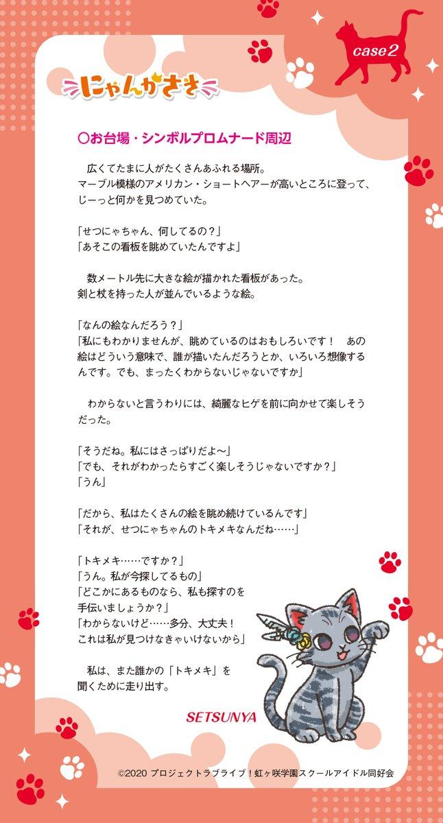 【  #にゃんがさき 】   みんにゃで紡ぐ、「トキメキ」を探す物語   case2:せつにゃ  本日、公式Twitterにて ストーリーを順次公開中   次回更新は8時です✨  特設ページはこちら  lovelive-anime.jp/nijigasaki/  #lovelive  #虹ヶ咲