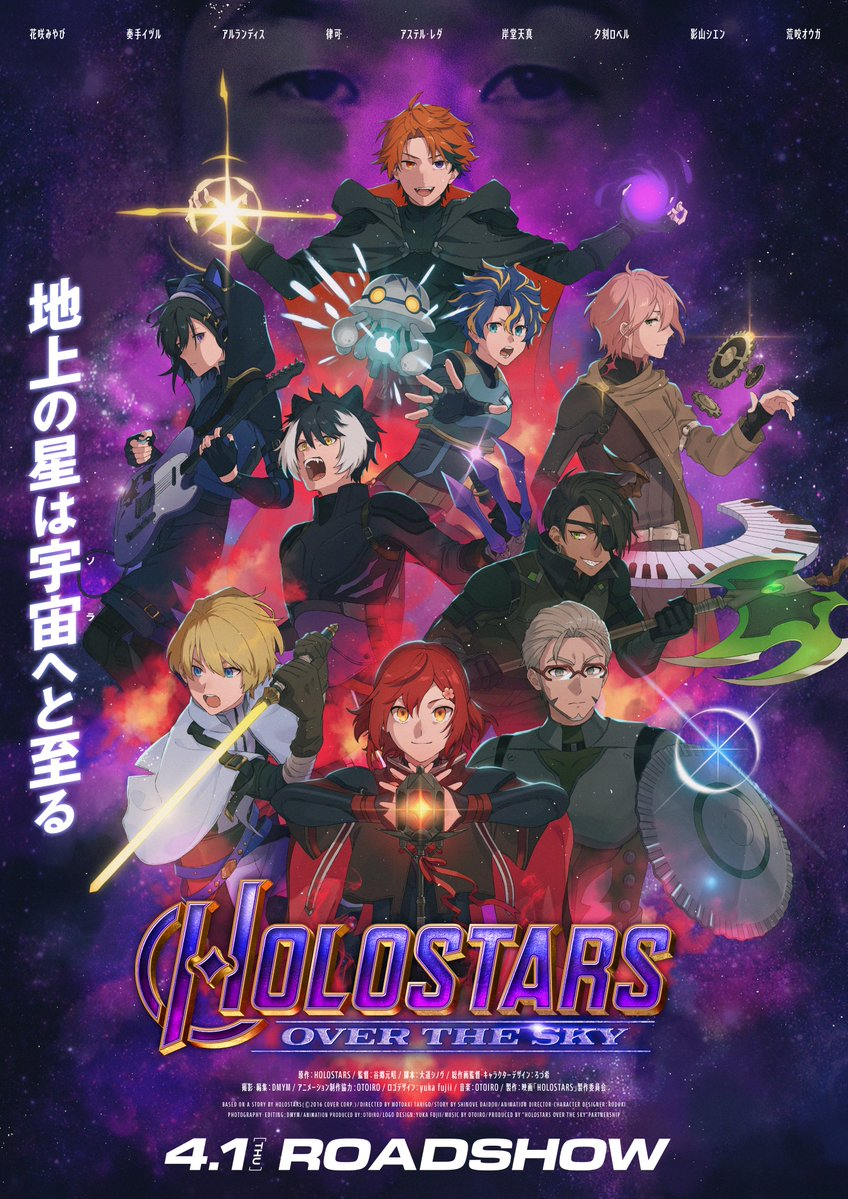 ️重大告知 ️】  地上の星は宇宙-ソラ-へと至る  劇場版ホロスターズ 「HOLOSTARS -OVER THE SKY-」  4.1 ROADSHOW  ホロスタメンバーが宇宙を救う!? メインビジュアル全体像をその目に焼き付けろ  #ホロスターズ