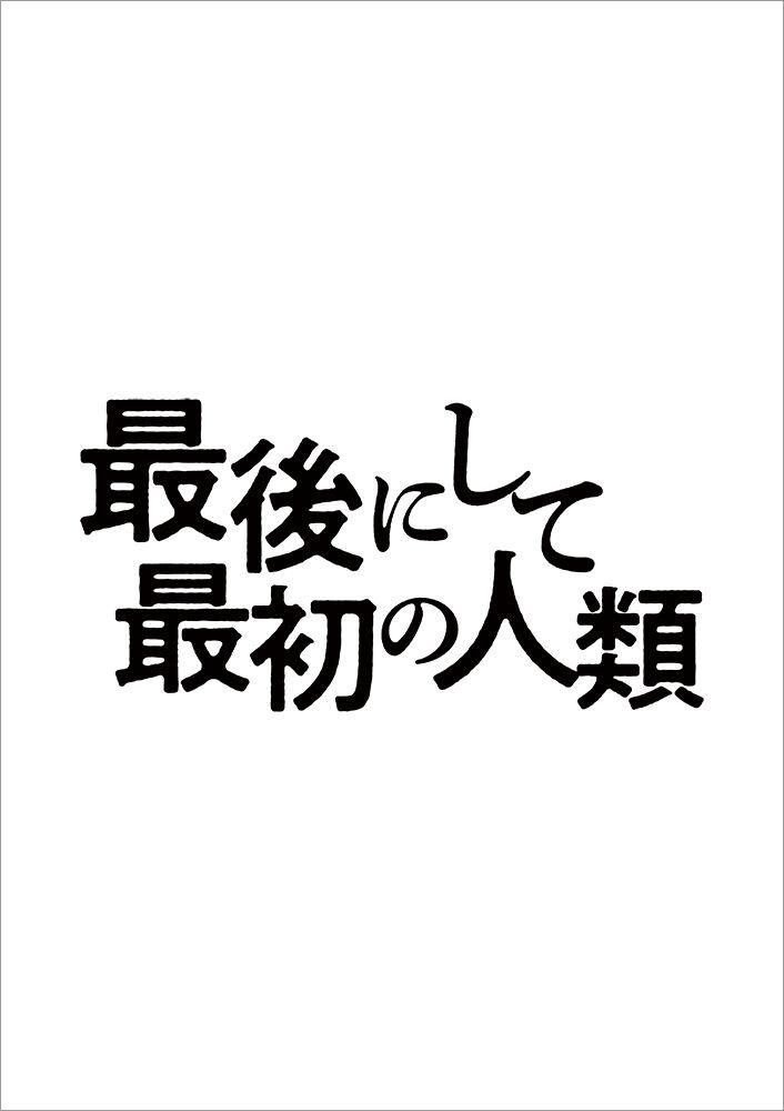 映画会社シンカ|7.23公開『最後にして最初の人類』 (@SYNCACreations ...