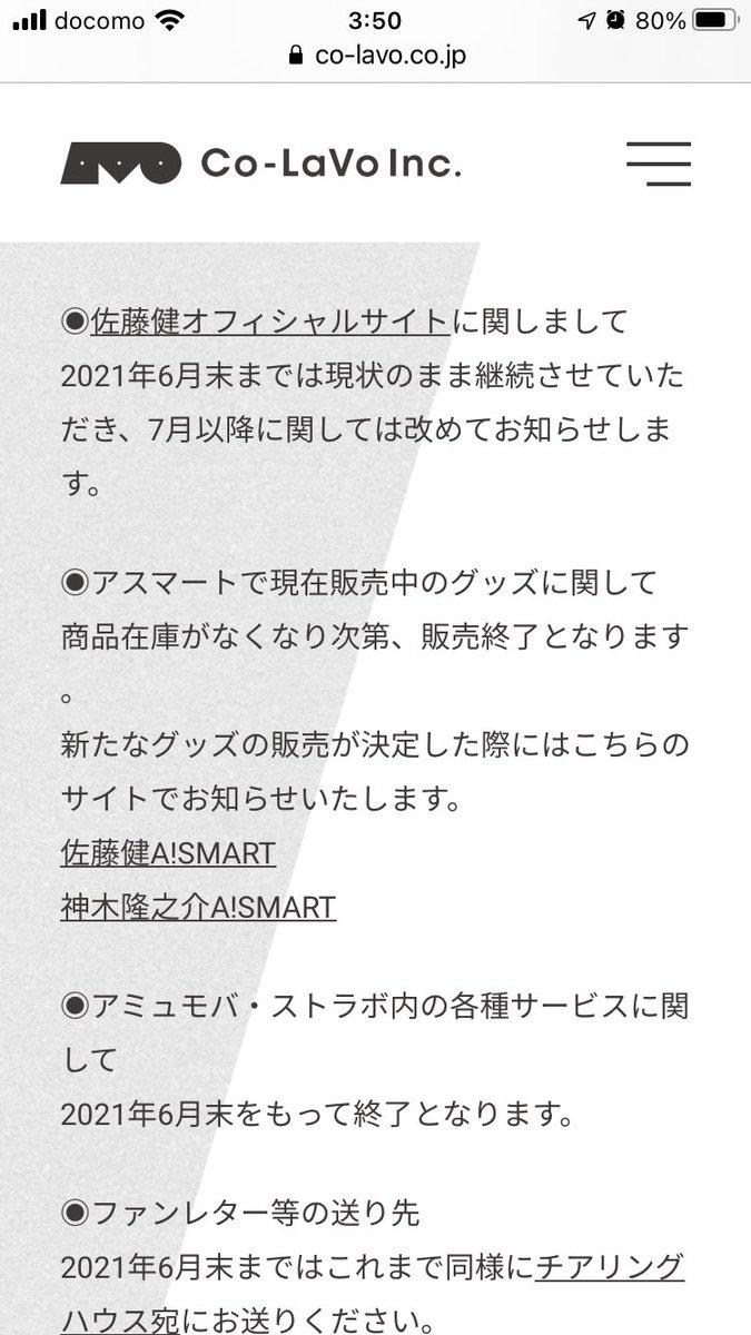 レター 佐藤健 ファン 【電王】佐藤健君のファンレターあて先♪