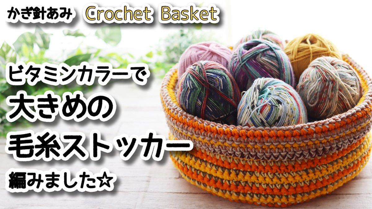 編み物 動画 モコタロウ 楕円の編み方は?バッグの底の編み図・かぎ編みの編み方は?