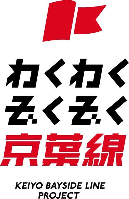 ekichoken2122の画像
