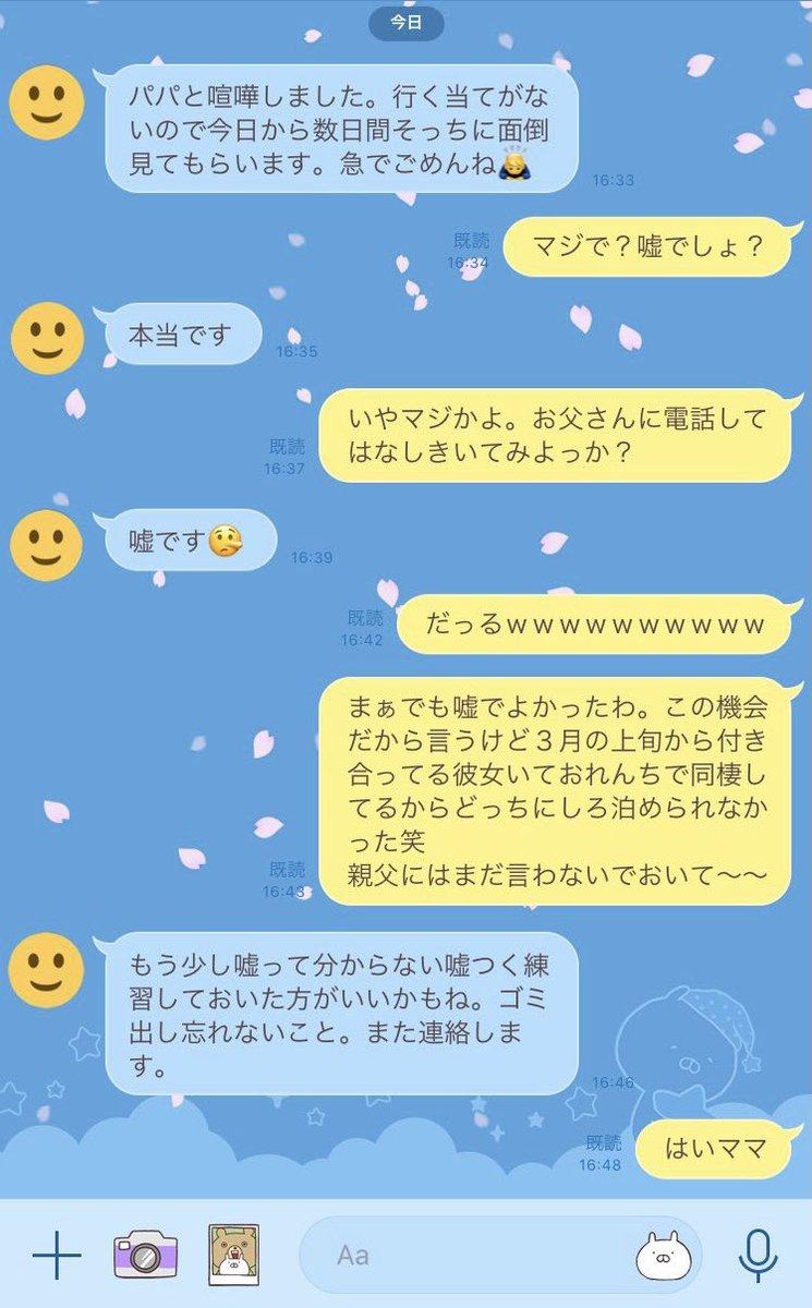 に ふ くろ twitter ぇ Twitter