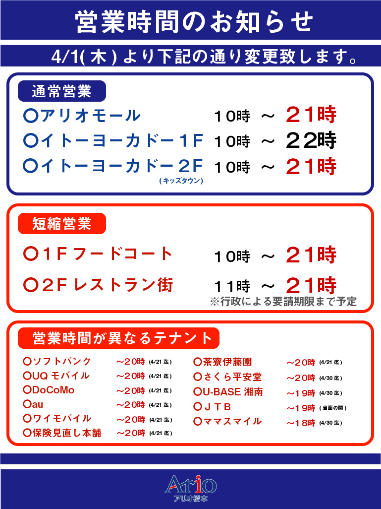 営業 アリオ 時間 橋本