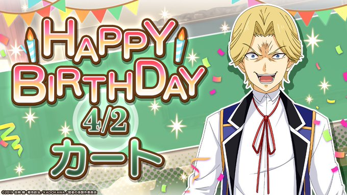 🍴🍰Happy Birthday🎂✨            ⚔💛カート💛⚔✩ ⋆ ✩ ⋆ ✩ ⋆ ✩ ⋆ ✩ ⋆ ✩ 4
