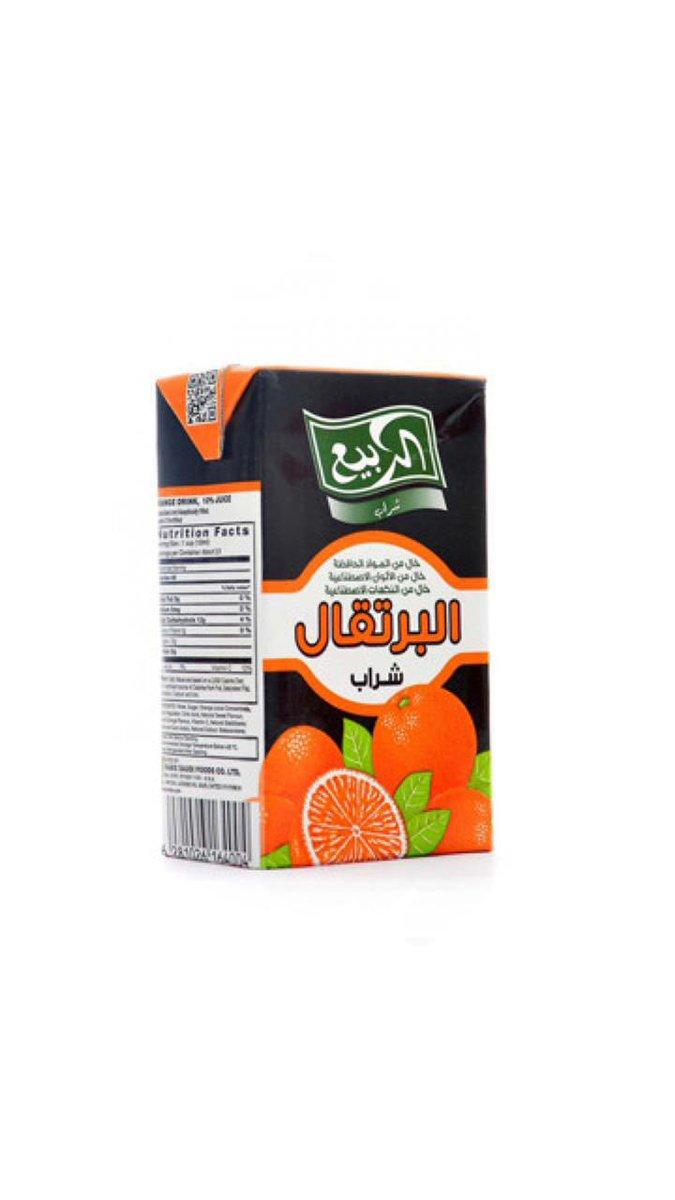 Al Rabie الربيع On Twitter إعلان هام تعلن شركة الربيع عن سحب منتج عصير برتقال الربيع من الأسواق بلا رجعة وآخر موعد للحصول على المنتج اليوم الخميس الموافق 1 4 2021 Https T Co Hsnaj5jrf2