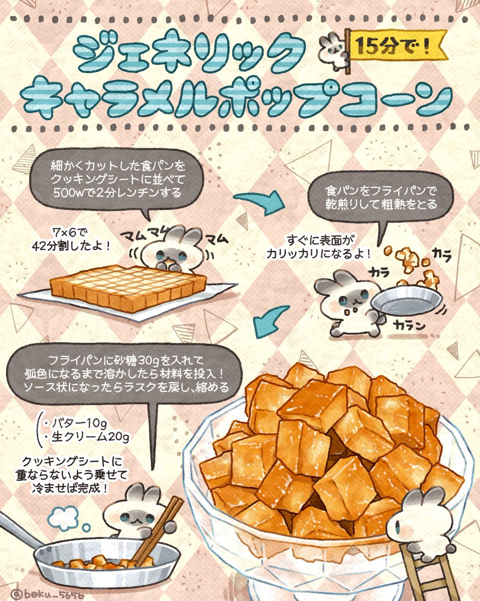食パンがまるでキャラメルポップコーンのように?!食パンを使ったおやつレシピ!