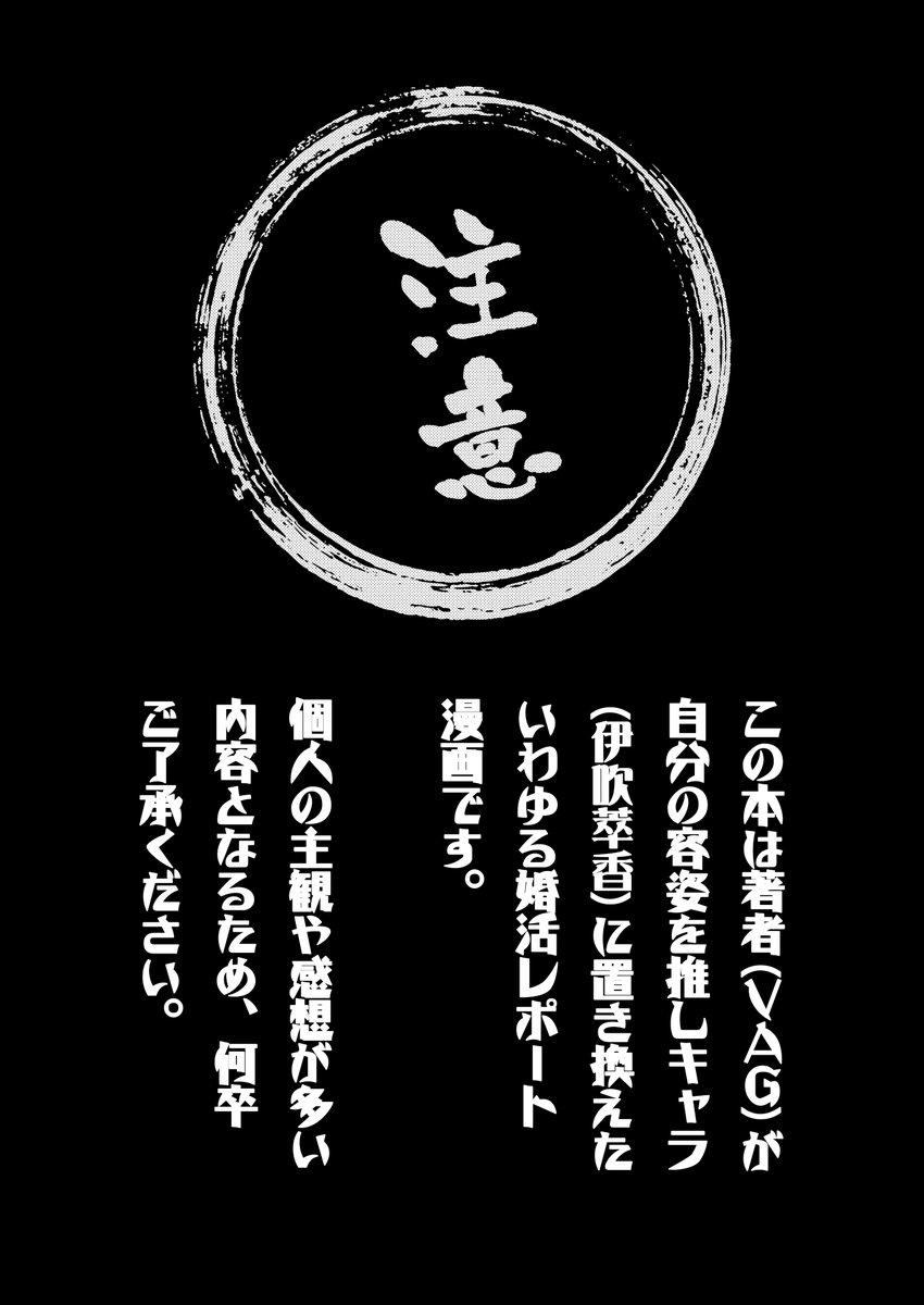 34歳低所得オタクが婚活する話(1/6)