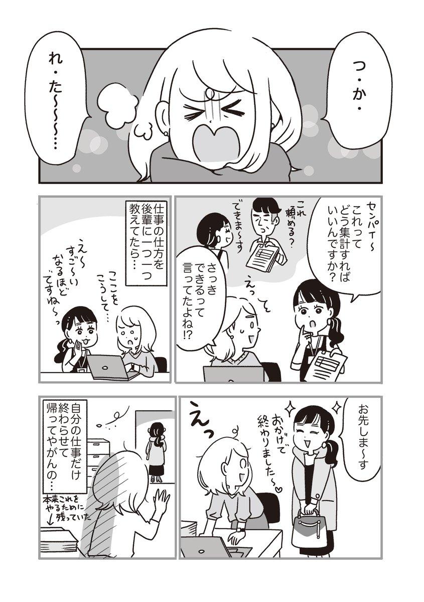 【創作漫画】お人好しの会社員が不思議な世界に迷い込む話(1/5)