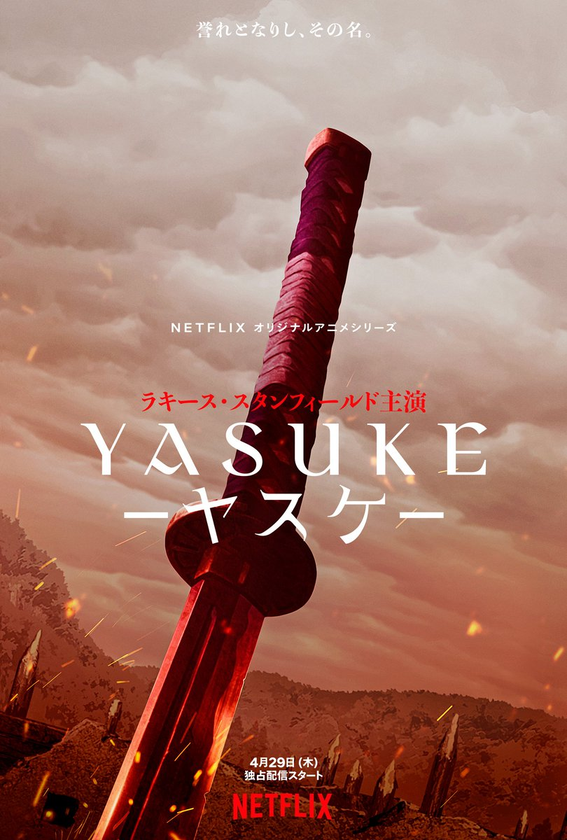 "AnimeHub on Twitter: """"Yasuke"" anime new key visual (April 29 2021) #Yasuke…  """