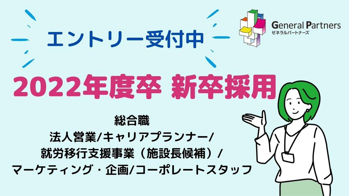 株式会社ゼネラルパートナーズ (@gp__info) | Twitter