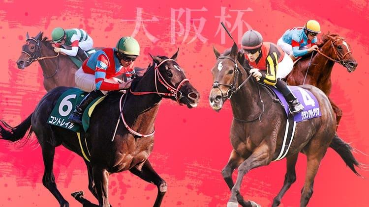 トレイル サリオス コン JRA大阪杯「なぜ」コントレイル・グランアレグリアは敗れた