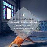 Image for the Tweet beginning: هَدْيُ النبيِّ ﷺ في قيام