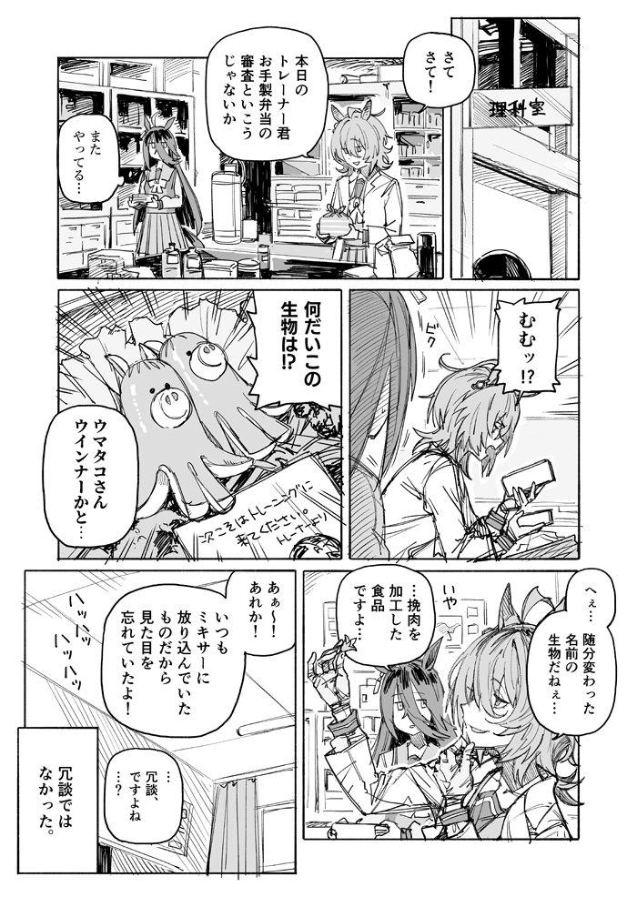 アグネスタキオンとマンハッタンカフェの漫画